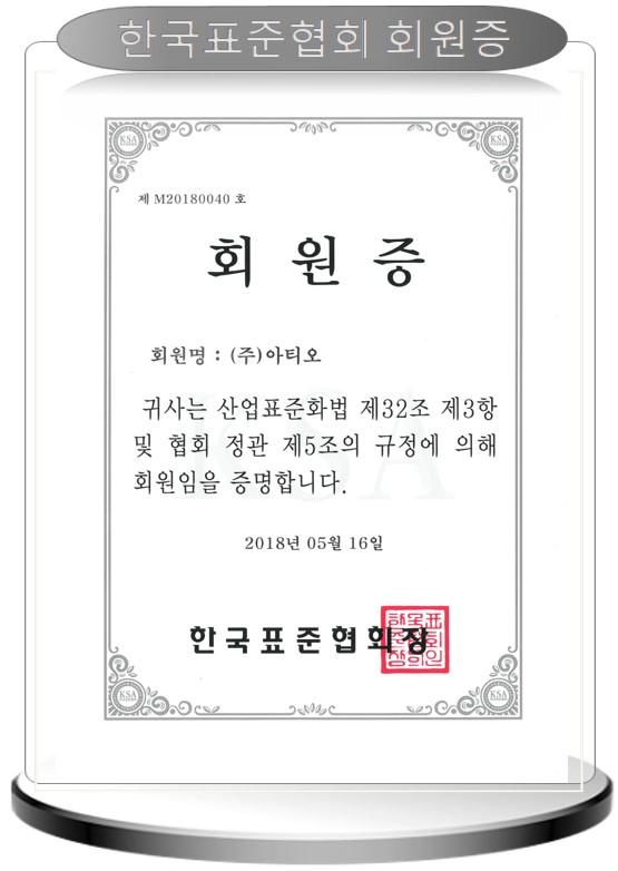 06 한국표준협회 회원증.jpg