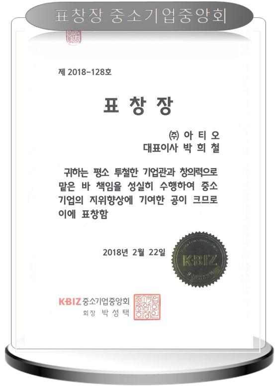 09 표창장 중소기업중앙회.jpg